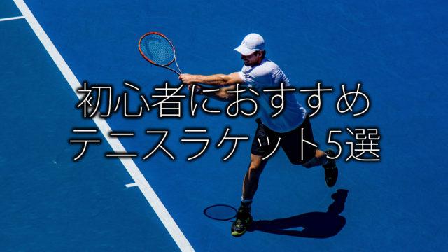 【2020年最新版】テニスラケットおすすめランキングベスト5|初心者に打ちやすいラケットってどれ?【黄金スペック】