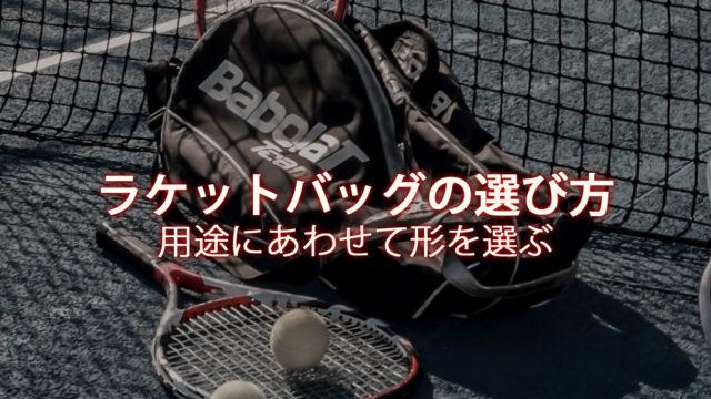 【テニス】2020年ラケットバッグは機能性と外観で選ぶ【おすすめ】
