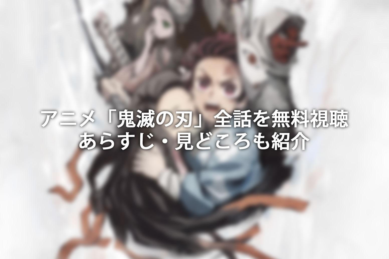 鬼滅の刃 フル動画