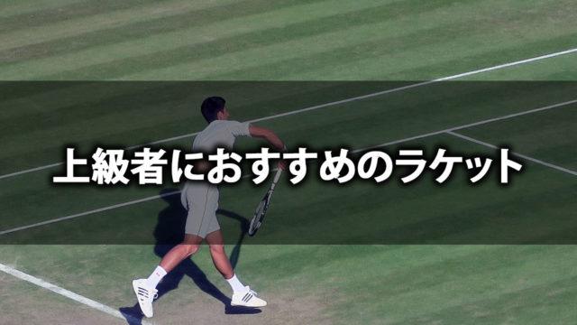 テニス|上級者におすすめのラケットランキング12選【プレイスタイル・打感・性能で選ぶポイントも徹底解説】