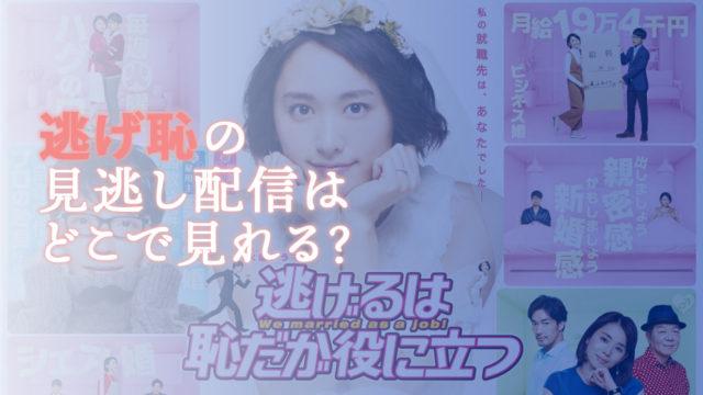 逃げ 恥 動画 6 話 pandora